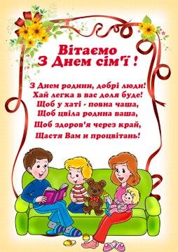 Міднародний День Сім'ї