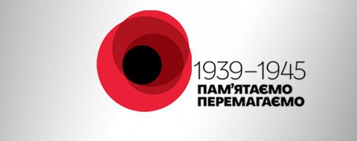 75- річниця Перемоги