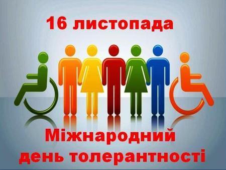 День толерантності