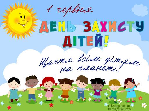 1 червня – Міжнародний День захисту дітей