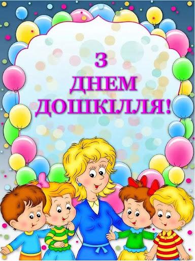 З Всеукраїнським Днем Дошкілля