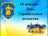 День Українського козацтва та День захисника України.